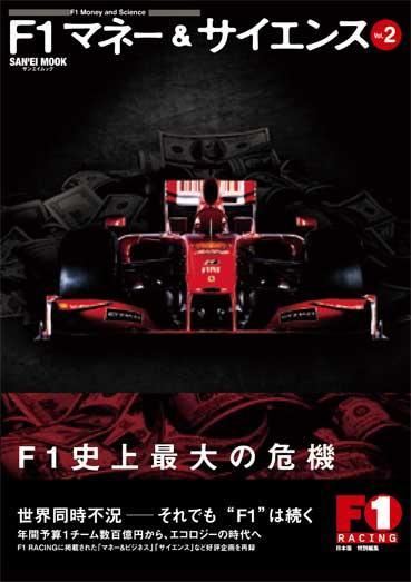 <インフォメーション><BR>F1マネー&サイエンス Vol.2本日発売/気になる内容紹介(1)