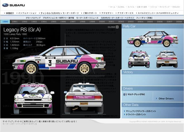 <インフォメーション><BR>スバルのWRC活動を振り返る『SUBARU Motorsport Heritage』に1990年追加(1)