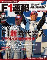 F1 | F1速報 2009 Rd.1 オーストラリアGP号 本日発売/開幕戦は速報なんと50ページ!