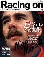 F1 | レーシングオン2009年5月号 4月1日発売/特集「ナイジェル・マンセル」