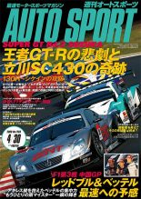 <インフォメーション><BR>週刊オートスポーツ No.1203本日発売/今号の目次(1)