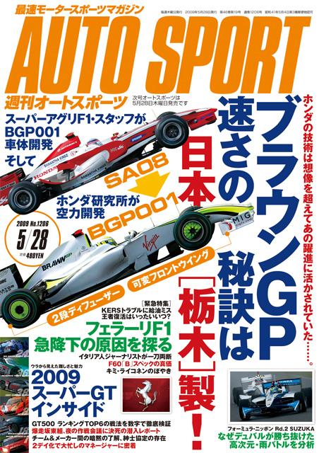 週刊オートスポーツ No.1206 5月21日発売/今号の目次(1)