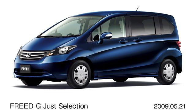 【Honda】フリードを一部改良し発売(1)