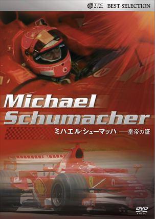【東北新社】DVD『ミハエル・シューマッハ —皇帝の証』7月24日発売(1)