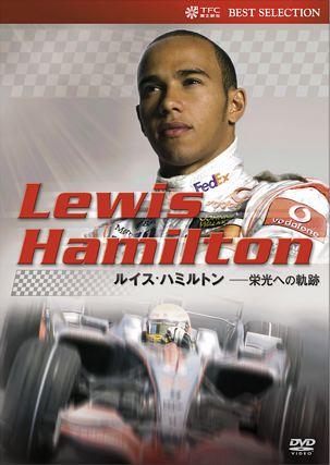 【東北新社】DVD 『ルイス・ハミルトン —栄光への軌跡』7月24日発売(1)