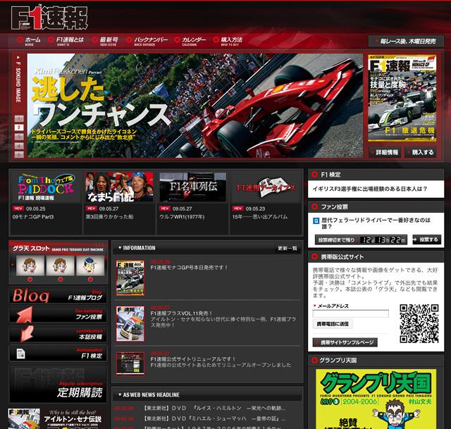 F1速報公式ウェブサイトがリニューアル!(1)