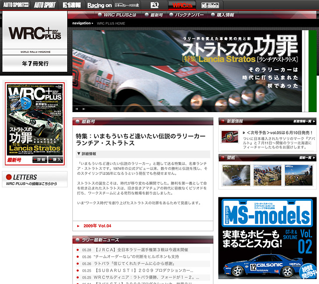 WRC PLUS公式ホームページが新規オープン!(1)