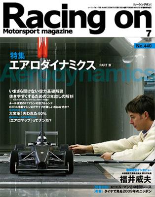 レーシングオン2009年7月号 6月1日発売/特集「エアロダイナミクス Part Ⅳ」(1)