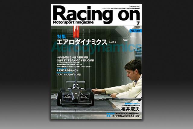 レーシングオン2009年7月号 6月1日発売/特集「エアロダイナミクス Part IV」(1)