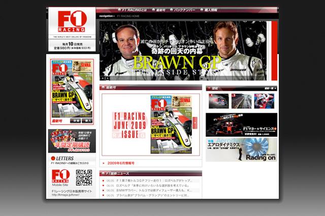 F1 RACING公式ホームページが新規オープン!(1)