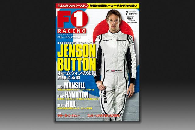 F1レーシング日本版7月情報号6月10日発売(1)