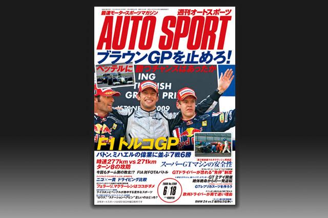 週刊オートスポーツ No.1209本日発売/今号の注目ページ(1)
