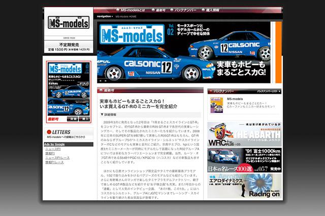「MS-models」公式ホームページがオープン!(1)