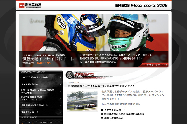 ENEOS SC430のセパン戦を振り返る ENEOS Motorsports2009 第3戦分更新(1)