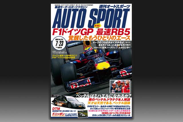 週刊オートスポーツ No.1214本日発売/今号の注目ページ(1)