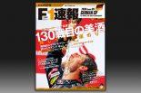 F1 | F1速報第9戦ドイツGP号本日発売です!