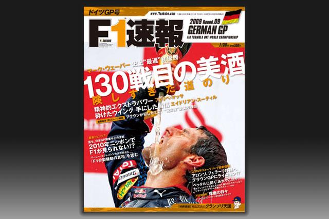 F1速報第9戦ドイツGP号本日発売です!(1)