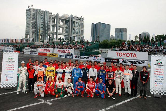 モータースポーツジャパン2009、開催概要を発表(1)