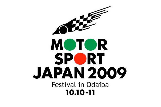 モータースポーツジャパン2009、開催概要を発表(2)