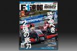 F1 | F1速報第10戦ハンガリーGP号本日発売です!