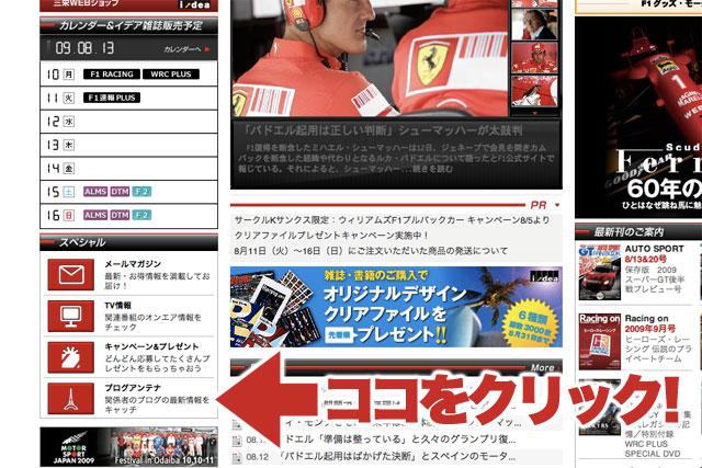あのドライバー、今日何してた? ブログアンテナで最新情報をチェック!(2)