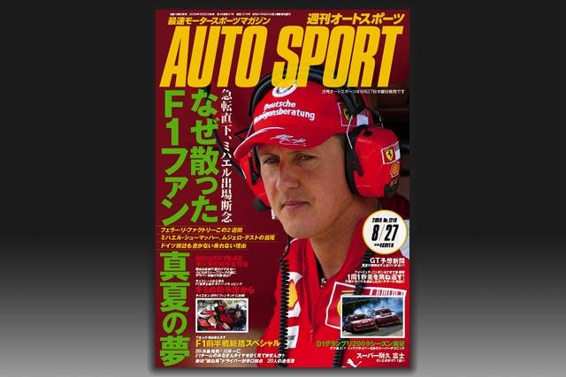 週刊オートスポーツ No.1218本日発売/今号の注目ページ(1)