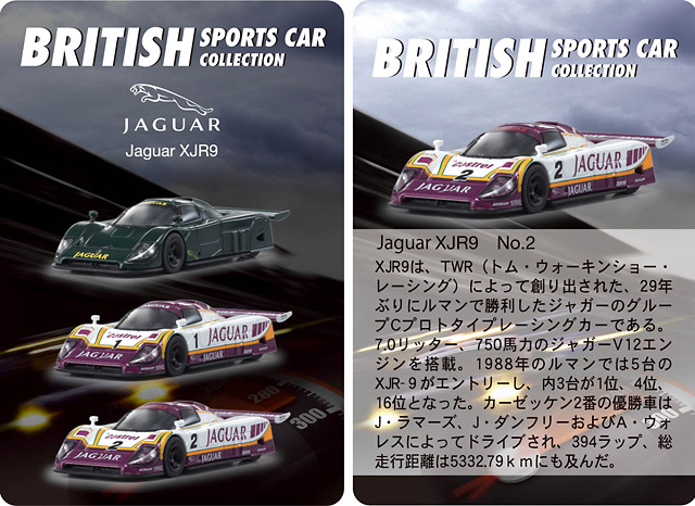 【Kyosho】「ブリティッシュスポーツカー・ミニカーコレクション」30種全国のサークルK・サンクス限定で発売(4)