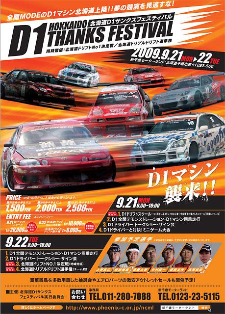 もっと身近にドリフトを! 新千歳で『北海道D1サンクスフェスティバル2009』開催(1)