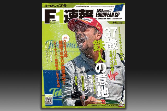 F1速報第11戦ヨーロッパGP号本日発売です!(1)