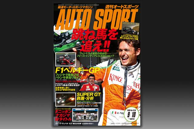 週刊オートスポーツ最新号、No.1220 9/10号は9月3日発売です。(1)