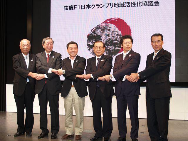 F1観戦へのアクセス向上計画進行中。鈴鹿F1日本グランプリ地域活性化協議会が取り組みを発表(1)