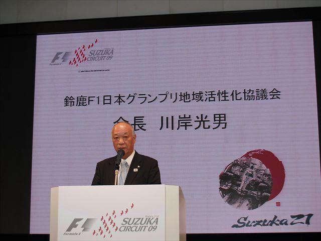 F1観戦へのアクセス向上計画進行中。鈴鹿F1日本グランプリ地域活性化協議会が取り組みを発表(2)