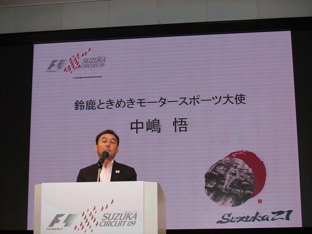 F1観戦へのアクセス向上計画進行中。鈴鹿F1日本グランプリ地域活性化協議会が取り組みを発表(3)