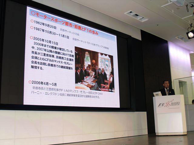 F1観戦へのアクセス向上計画進行中。鈴鹿F1日本グランプリ地域活性化協議会が取り組みを発表(4)