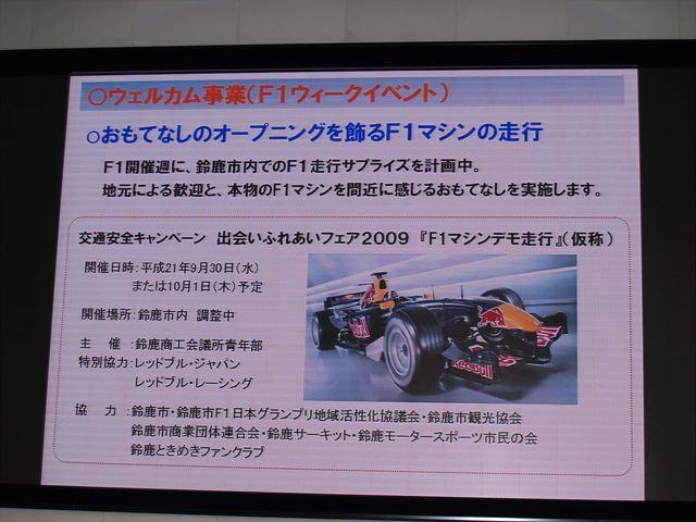 目玉イベントはレッドブルF1が鈴鹿市内を走行!〜鈴鹿F1日本グランプリ地域活性化協議会歓迎イベント〜(1)