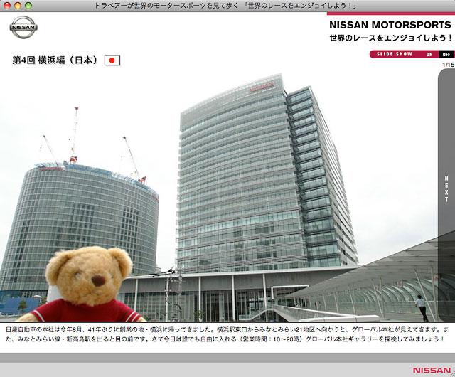 日産HPでおなじみトラベアーの旅行記更新 今回は日産本社を訪問(1)