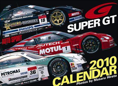 2010モータースポーツカレンダー完成間近。現在予約を受付中(2)