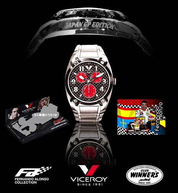 【CLUB WINNERS】【VICEROY アロンソコレクション】特別F1モデルカーとフラッグがセットになったクラブウィナーズ別注日本GP限定ウォッチ(1)