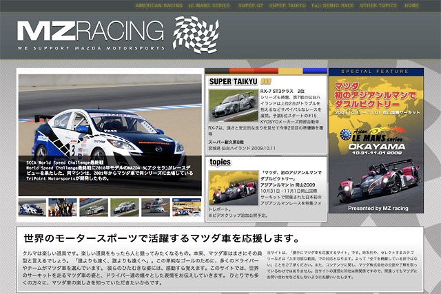 世界で活躍するマツダ車を応援するサイト『MZ Racing』がオープン(1)
