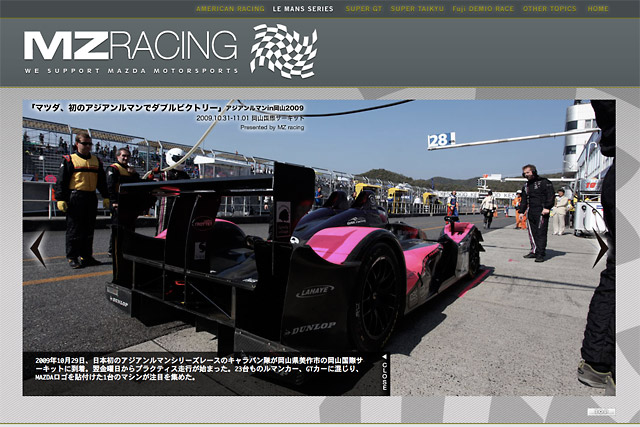 世界で活躍するマツダ車を応援するサイト『MZ Racing』がオープン(2)