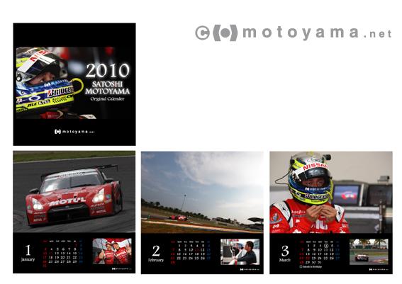 【motoyama.net】「MOTEGI GT 250KM RACE」 motoyama.net shopイベント情報(1)