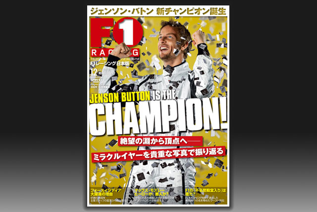 F1レーシング日本版12月情報号 11月10日発売(1)