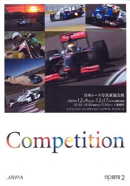 JRPA(日本レース写真家協会)が新宿で写真展『Competition』を開催へ(1)