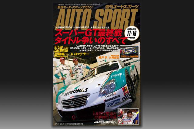 週刊オートスポーツ最新号、No.1230 11/19号は11月12日発売です。(1)