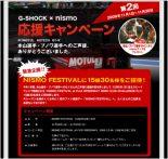 インフォメーション | 【G-SHOCK】#1 MOTUL AUTECH GT-R 今シーズンのご声援に感謝して緊急企画!!