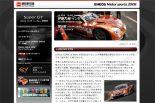 スーパーGT | ENEOS SC430の最終戦を振り返る ENEOS Motorsports2009 第9戦分更新