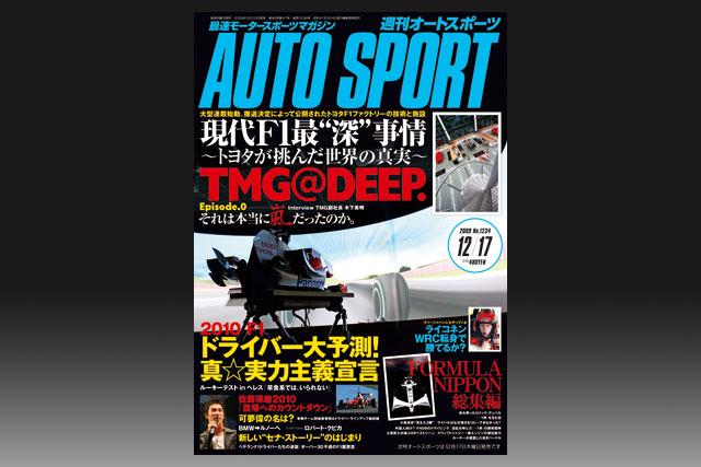 週刊オートスポーツ No.1234本日発売/今号の注目ページ(1)