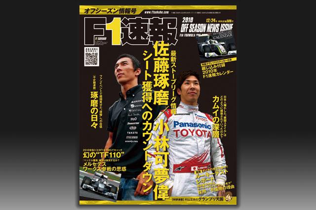 2010年F1カレンダー付き『オフシーズン情報号』は明日発売です(1)