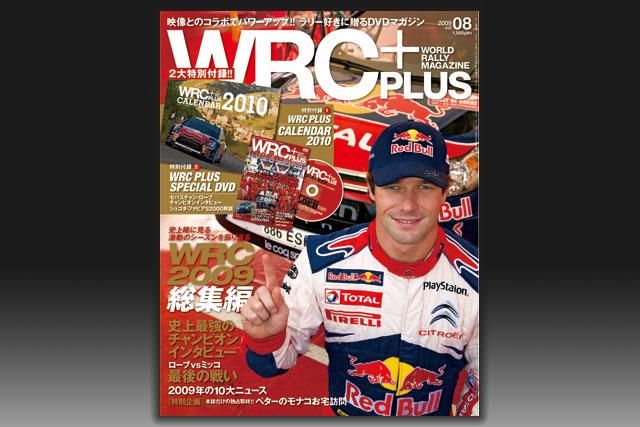 WRC PLUS 2009年 Vol.08 12月10日発売/特集「WRC 2009 SEASON REVIEW」(1)