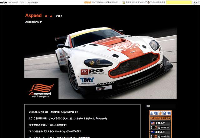 来季GT300クラスにアストンマーチン・バンテージが参戦へ(1)